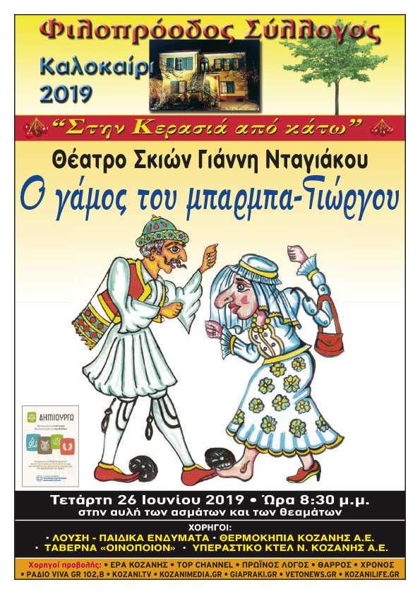 Φιλοπρόοδος Σύλλογος Κοζάνης - Θέατρο Σκιών Γιάννη Νταγιάκου «Ο γάμος του μπαρμπα-Γιώργου»