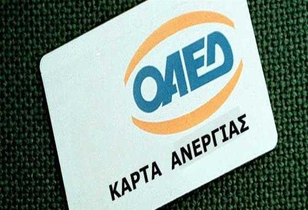 15 οφέλη και παροχές που προσφέρει ο ΟΑΕΔ μέσω της κάρτας ανεργίας