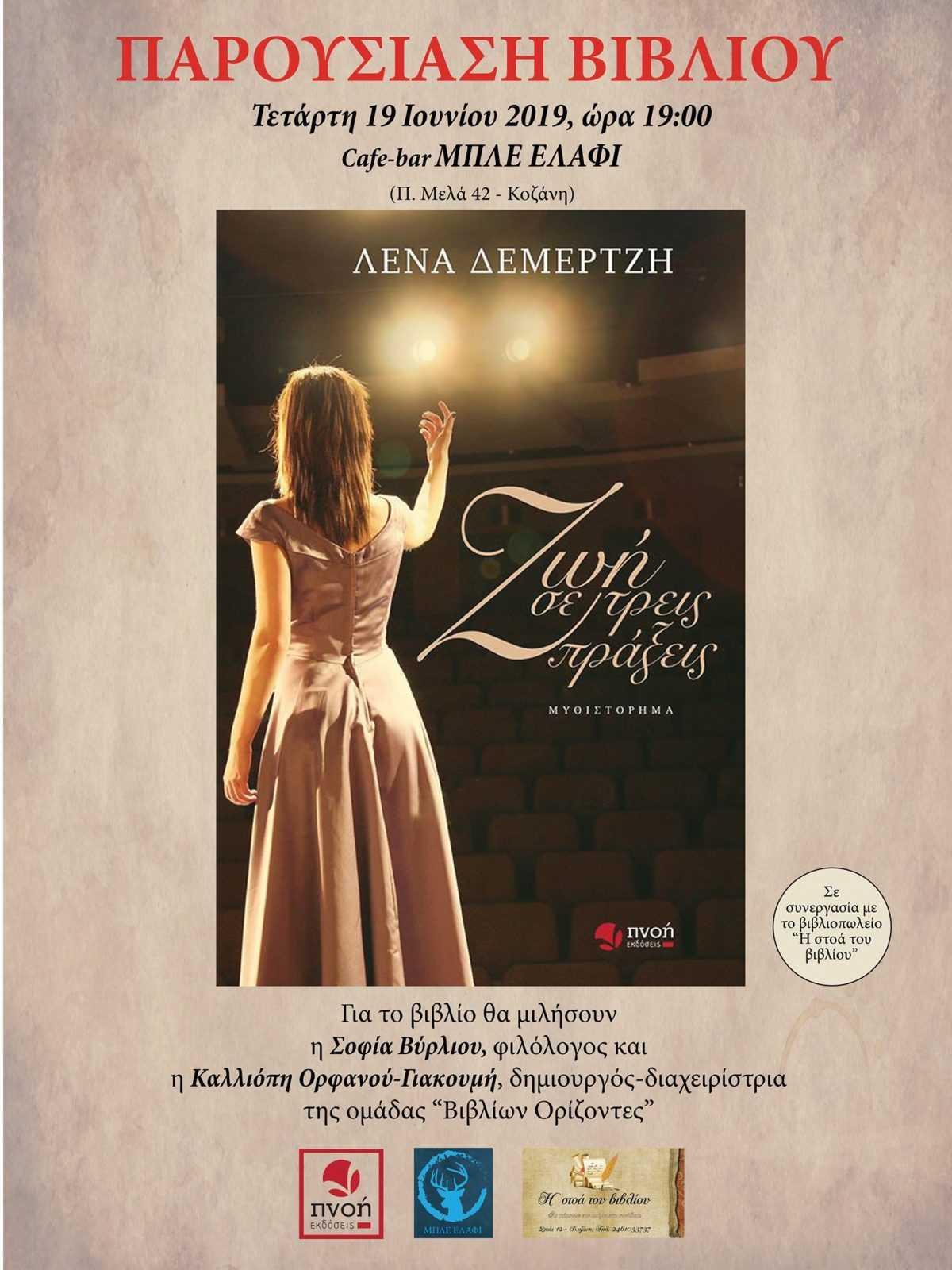 Παρουσίαση βιβλίου της Λένας Δεμερτζή