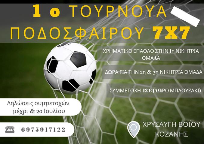 1ο τουρνουά ποδοσφαίρου 7Χ7 στην Χρυσαυγή Βοΐου Κοζάνης. Δηλώσεις συμμετοχής έως 20 Ιουλίου