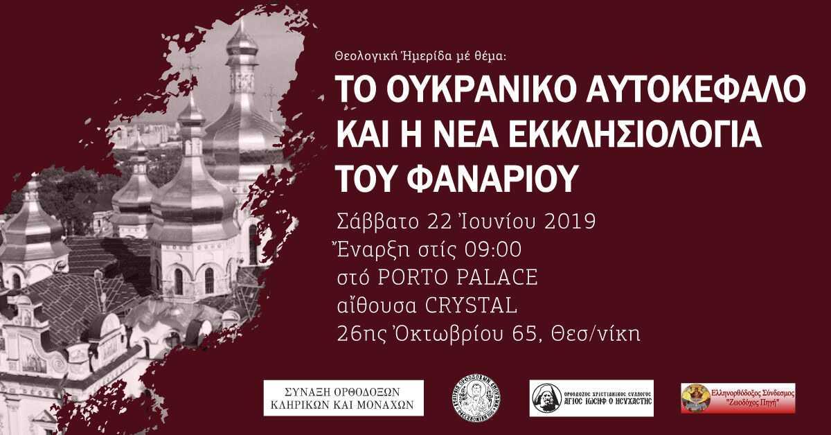 Διοργάνωση Ημερίδας με Θέμα: «Το Ουκρανικό Αυτοκέφαλο και η νέα Εκκλησιολογία του Φαναρίου»