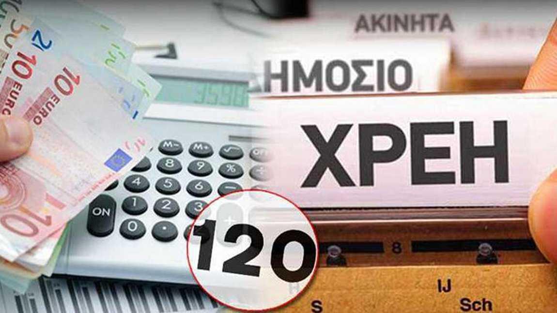 Ποιοι φορολογούμενοι μπαίνουν μαζικά στις 120 δόσεις