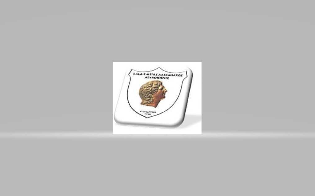 Εκλογές για ανάδειξη νέου ΝΣ στον ΕΜΑΣ Μέγας Αλέξανδρος Λευκοπηγής. Κατάθεση υποψηφιοτήτων έως 11 Ιουλίου