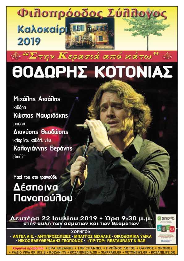 «Καλοκαίρι 2019» Ο Θοδωρής Κοτονιάς  στο Φιλοπρόοδο Σύλλογο Κοζάνης
