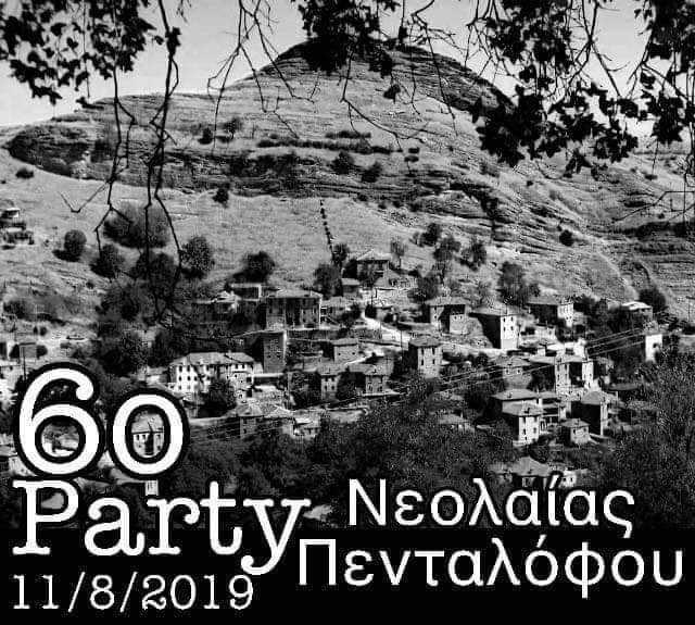6ο party Νεολαίας Πενταλόφου 11/8