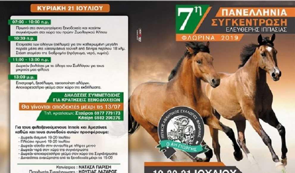 7η Πανελλήνια Συγκέντρωση Ελεύθερης Ιππασίας.  150 Ιππείς από όλη την Ελλάδα στην Φλώρινα