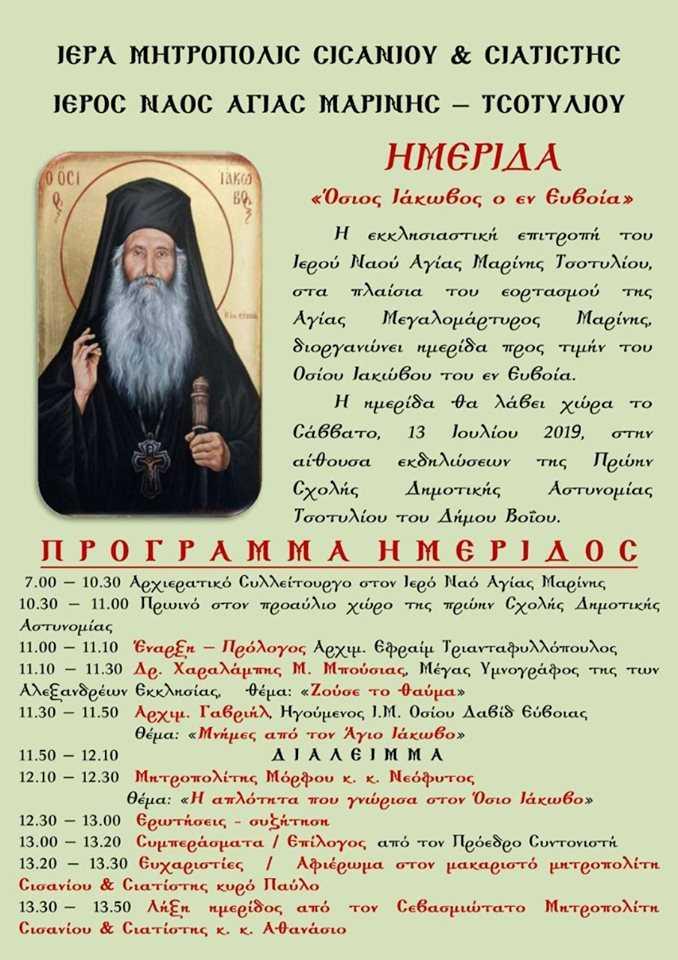 Ημερίδα της Εκκλησιαστικής Επιτροπής του Ι.Ν. Αγίας Μαρίνας Τσοτυλίου στα πλαίσια του εορτασμού της την 13η Ιουλίου