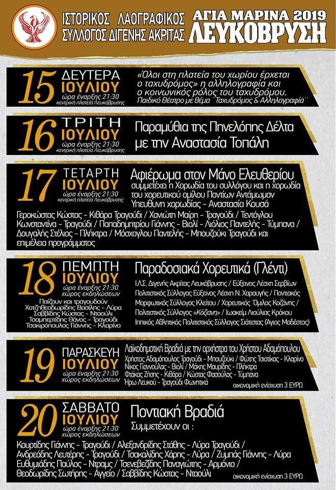 Πολυήμερες Πολιτιτιστικές Εκδηλώσεις ''Αγία Μαρίνα'' 2019 στη Λευκόβρυση