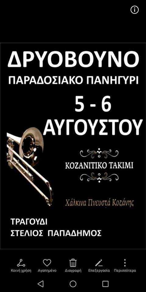 Παραδοσιακό Πανηγύρι στο Δρυόβουνο 5 και 6 Αυγούστου