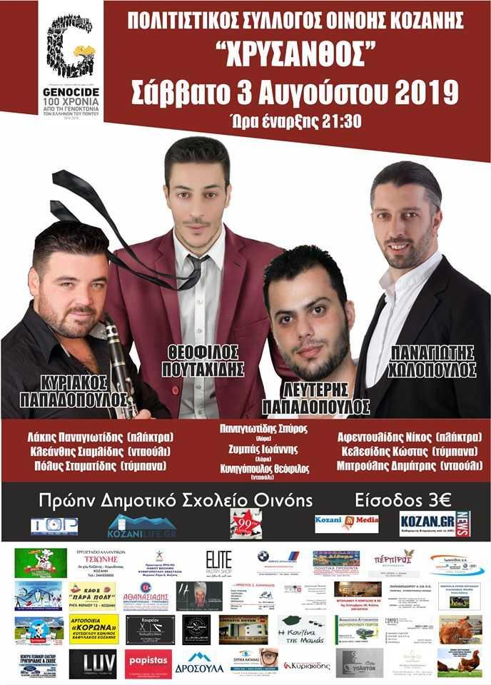 Πανηγυρική εκδήλωση το Σάββατο 3 Αυγούστου στην Οινόη από τον Πολιτιστικό Σύλλογο