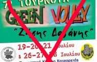 Αναβάλλεται η εκδήλωση Green Volley Ζήσης Δαζάνης στην Καισαρειά Κοζάνης ως ένδειξη συμπαράστασης στην οικογένεια του αδικοχαμένου Φώτη Γκογκομήτρου