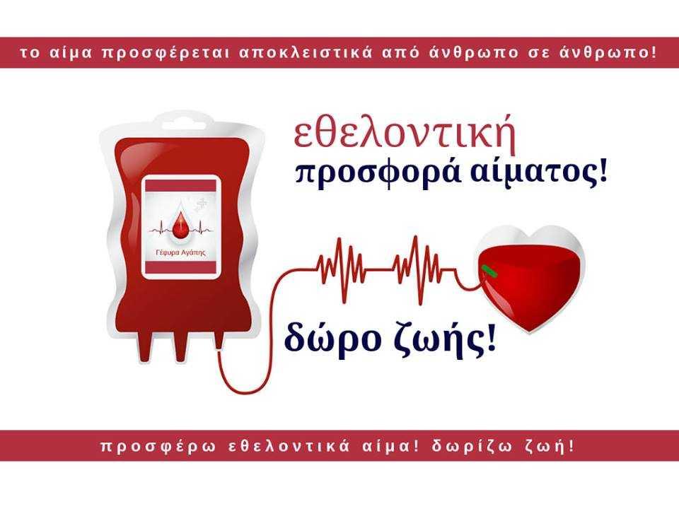 ΚΑΛΟΚΑΙΡΙ – ΑΙΜΟΔΟΣΙΑ 10-1 Το καλοκαίρι συνεχίζεται, οι ανάγκες σε μεταγγίσεις αίματος διαρκείς – καθημερινές και αυξημένες, αυτή την περίοδο!