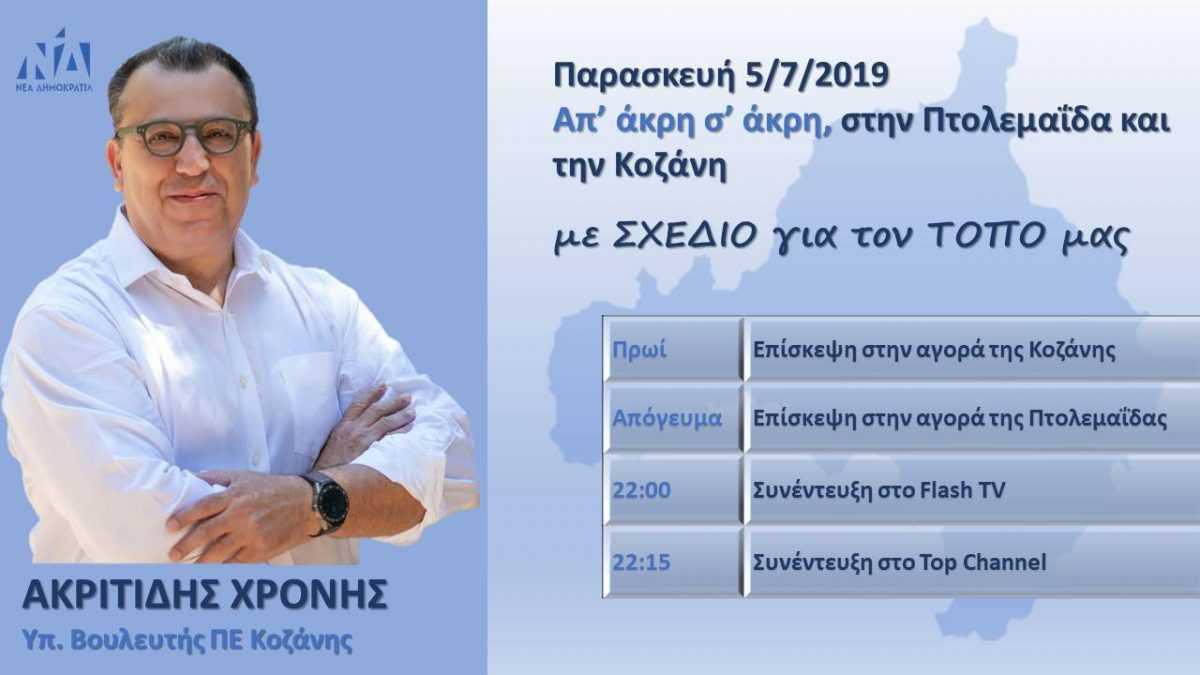 Σε Κοζάνη, Πτολεμαΐδα και σε Top Channel, Flash TV σήμερα Παρασκευή 5/7 ο Χρόνης Ακριτίδης