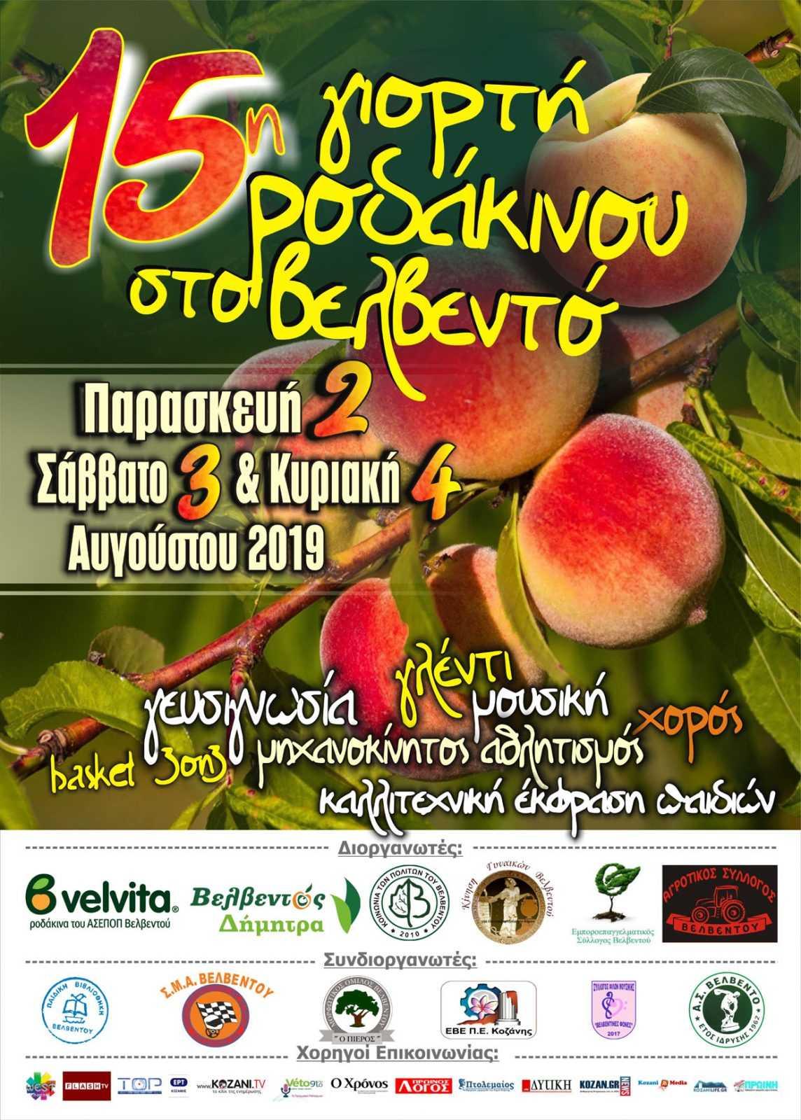 15η Γιορτή Ροδάκινου στο Βελβεντό στις 2,3 και 4 Αυγούστου. Ολόκληρο το πρόγραμμα
