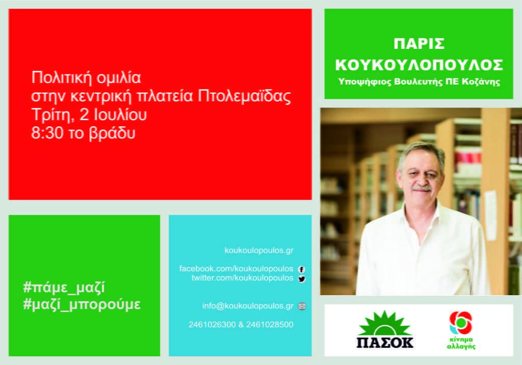 Την κεντρική του ομιλία στο Δήμο Εορδαίας θα πραγματοποιήσει ο υπ. Βουλευτής με το Κίνημα Αλλαγής Πάρις Κουκουλόπουλος.