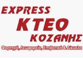 EXPRESS Κ.Τ.Ε.Ο. Κοζάνης