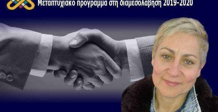 Καινοτόμο Μεταπτυχιακό από το Πανεπιστήμιο Δυτικής Μακεδονίας στην Διαμεσολάβηση