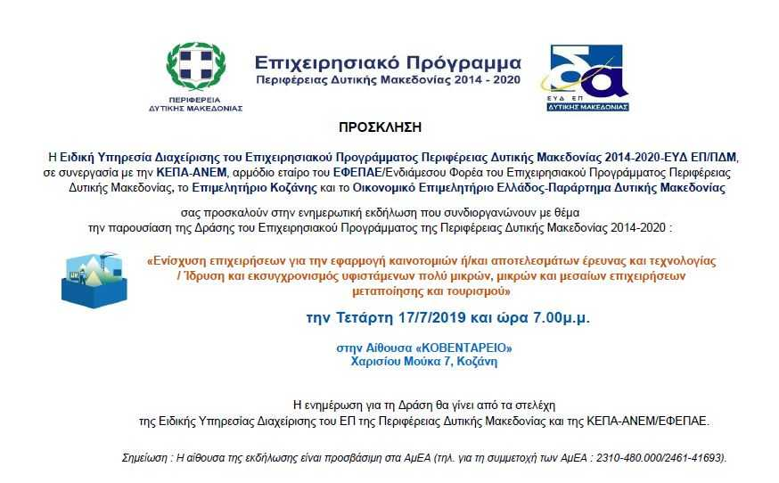 Eνημερωτική εκδήλωση με θέμα την παρουσίαση της Δράσης του Επιχειρησιακού Προγράμματος της Περιφέρειας Δυτικής Μακεδονίας 2014-2020, την Τετάρτη 17/7 στην Κοζάνη και την Πέμπτη 18/7 στην Πτολεμαΐδα