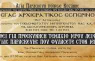 Εορτάζει ο Ι.Ν. Αγίας Παρασκευής Κοζάνης