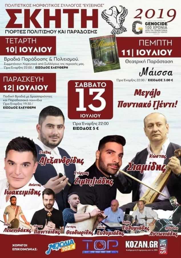 Γιορτές Πολιτισμού και Παράδοσης στη Σκήτη 10-11-12 και 13 Ιουλίου