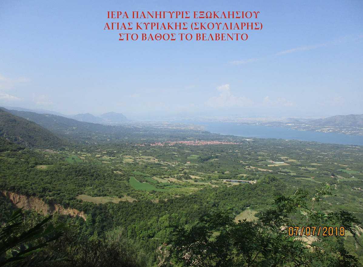 Πανηγυρίζει το ιστορικό Εξωκλήσι της Αγίας Κυριακής (Σκούλιαρης),  της Ιεράς Μητροπόλεως Σερβίων και Κοζάνης, την Κυριακή, 7 Ιουλίου 2019.  του παπαδάσκαλου Κωνσταντίνου Ι. Κώστα