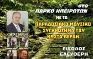 Παραδοσιακό Πανηγύρι από τον Σύλλογο Ηπειρωτών Κοζάνης στο πλαίσιο των διήμερων θρησκευτικών και πολιτιστικών εκδηλώσεων του Συλλόγου