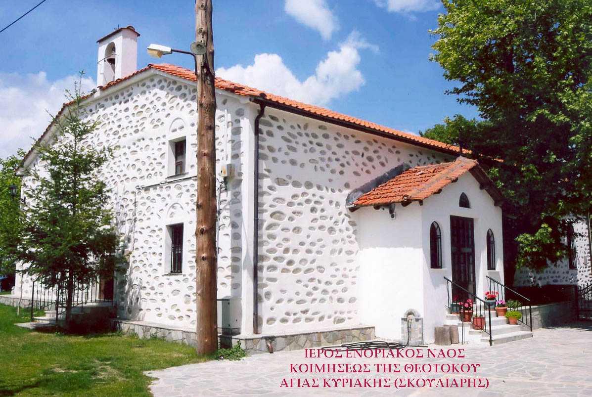 Δεκαπενταύγουστος 2019  στην Αγία Κυριακή (Σκούλιαρη)  της Ιεράς Μητροπόλεως Σερβίων και Κοζάνης  με την χοροστασία σε Ιερά Παράκληση  του Σεβ. Μητροπολίτου Σερβίων και Κοζάνης κ. Παύλου.