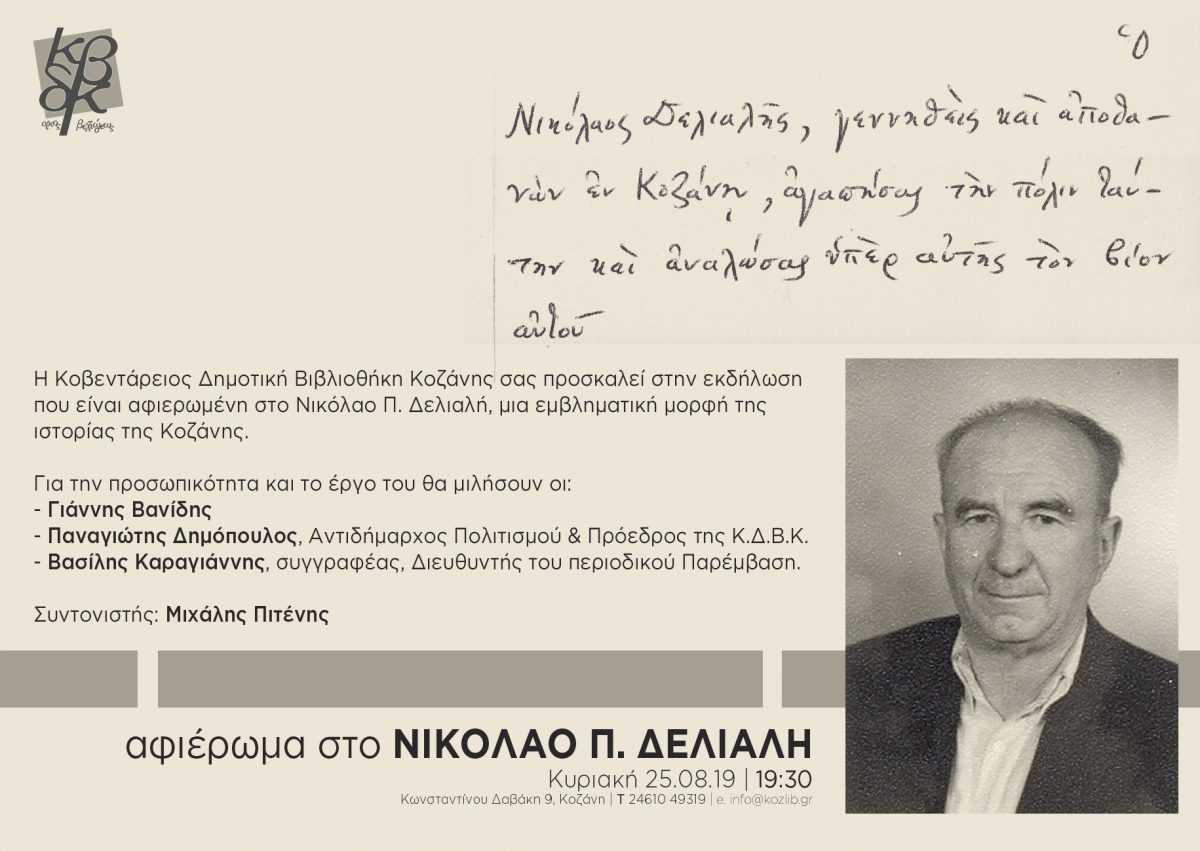 Eκδήλωση της Κοβενταρείου Δημοτικής Βιβλιοθήκης Κοζάνης, αφιερωμένη στο Νικόλαο Π. Δελιαλή Κυριακή 25 Αυγούστου