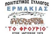 Ο Π.Σ Ερμακιάς «ΤΟ ΦΡΟΥΡΙΟ» ακυρώνει τις προγραμματισμένες για 13 & 14/8 εκδήλωσεις, στο πλαίσιο ''21α ΕΡΜΑΚΙΩΤΕΙΑ'', λόγω πένθους