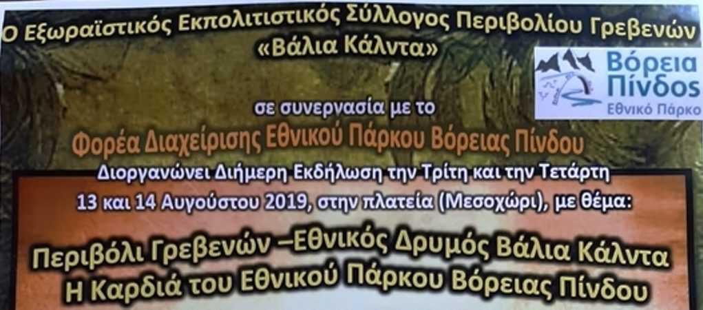 Διήμερη εκδήλωση 13 και 14 Αυγούστου