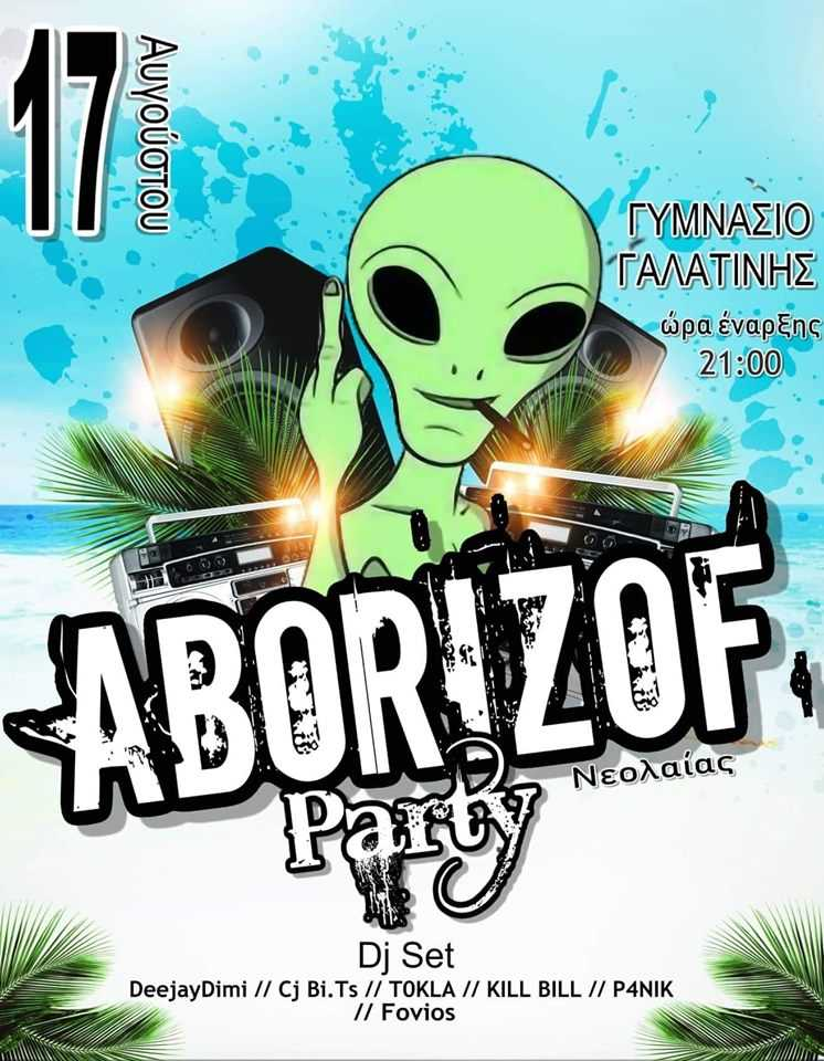 ABORIZOF Party Νεολαίας Γαλατινής