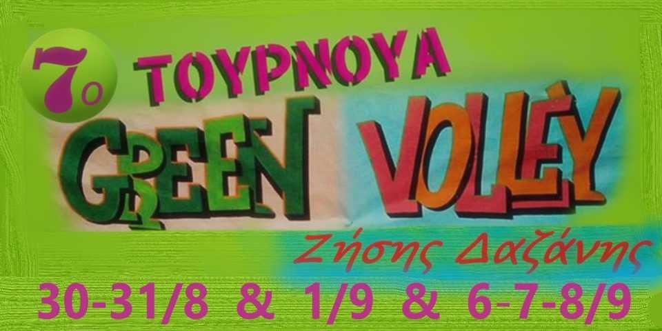 7ο Τουρνουά Green Volley 6x6 ΖΗΣΗΣ ΔΑΖΑΝΗΣ στην Καισαρειά Κοζάνης