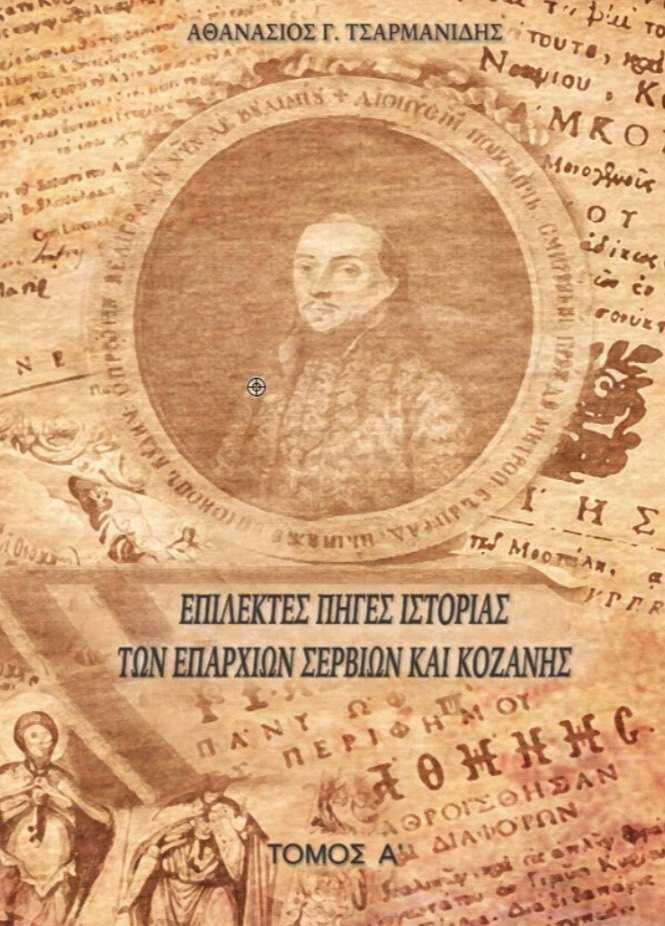 Παρουσίαση του δίτομου έργου του Θανάση Τσαρμανίδη «Επίλεκτες Πηγές Ιστορίας των Επαρχιών Σερβίων και Κοζάνης», έκδοση του Μορφωτικού Ομίλου Σερβίων «Τα Κάστρα»