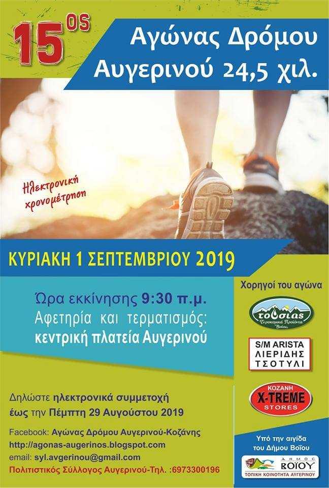 15ος Αγώνας Δρόμου Αυγερινού 24,5 χλμ. Κυριακή 1 Σεπτεμβρίου