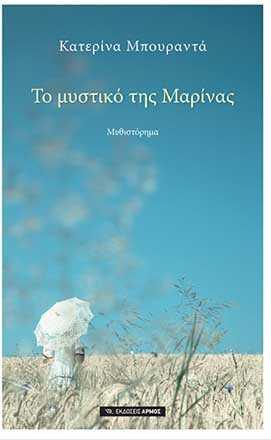 Κυκλοφόρησε το μυθιστόρημα της Μπουραντά Κατερίνας «Το Μυστικό της Μαρίνας» από τις εκδόσεις ΑΡΜΟΣ