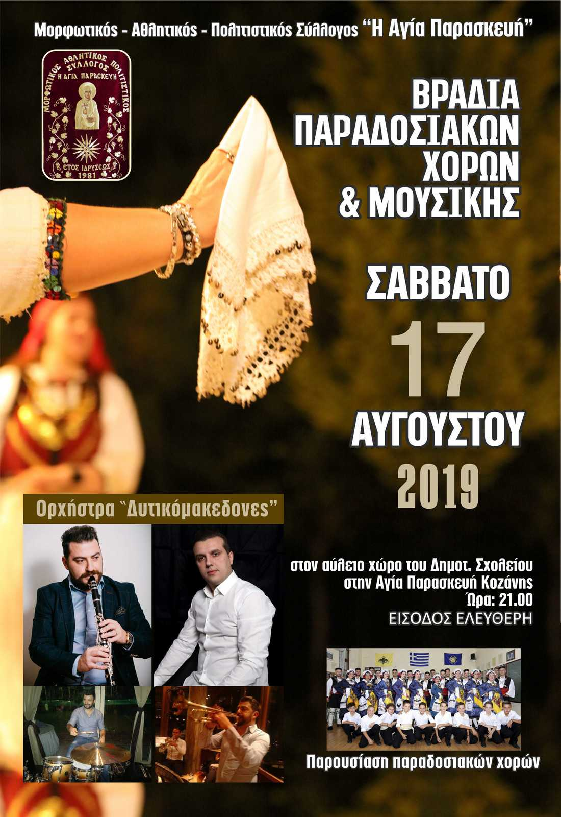 Βραδιά παραδοσιακών χωρών και μουσικής το Σάββατο 17 Αυγούστου στην Αγία Παρασκευή