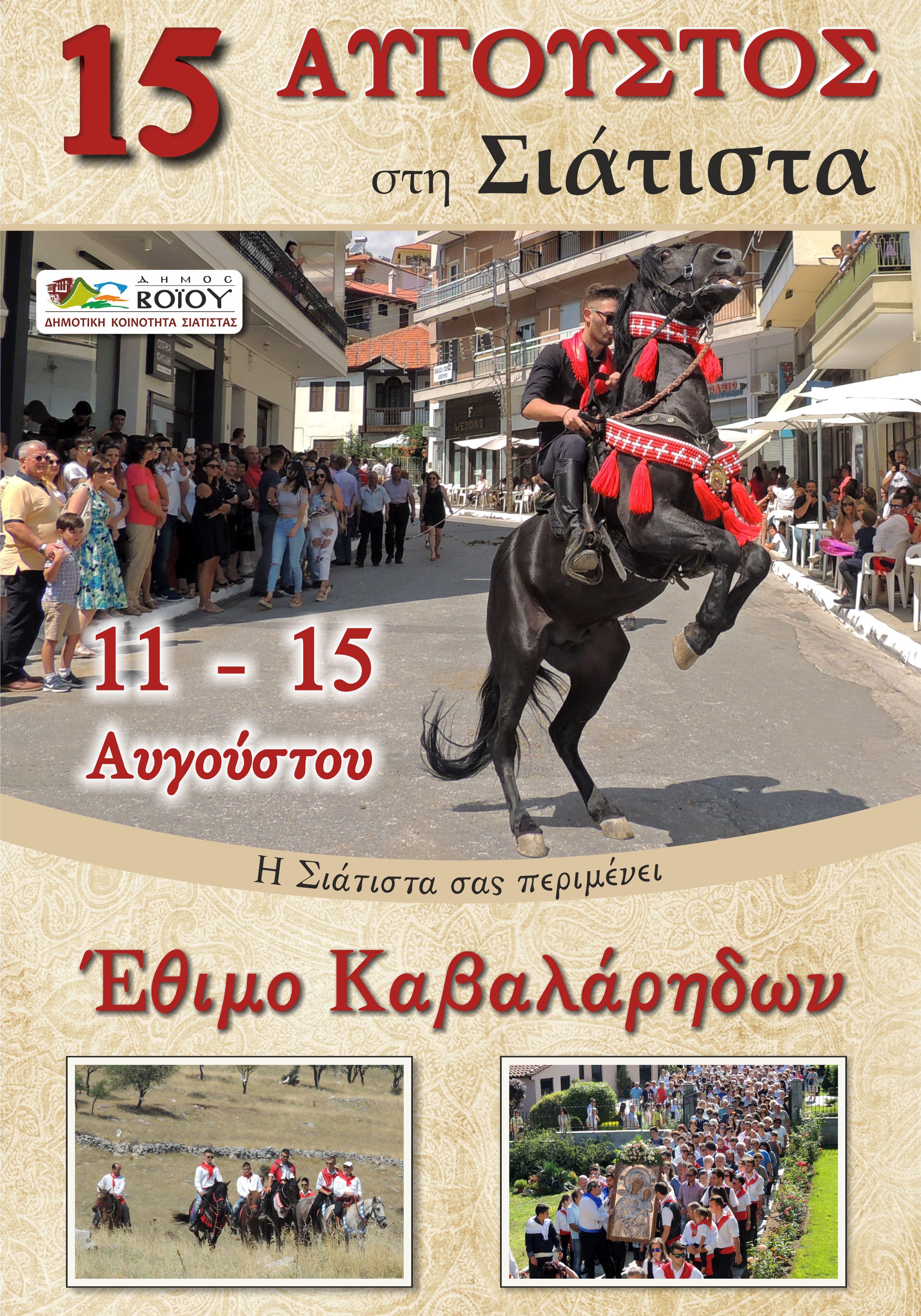 15 Αύγουστος στην Σιάτιστα το έθιμο των Καβαλάρηδων. Το πρόγραμμα εκδηλώσεων