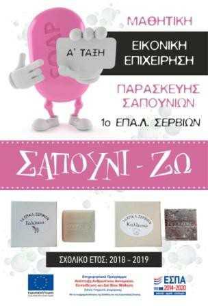 Οι μαθητές του ΕΠΑΛ Σερβίων έφτιαξαν χειροποίητα σαπούνια στη δική τους επιχείρηση
