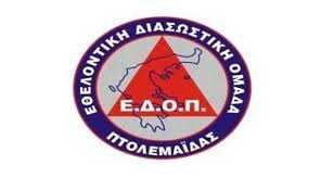 Νέο Διοικητικό Συμβούλιο της Εθελοντικής Διασωστικής Ομάδας Πτολεμαΐδας