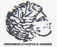 Ετήσια Γενική &. Καταστατική Συνέλευση – Εκλογή νέων οργάνων του Γεωπονικού Συλλόγου Ν. Κοζάνης