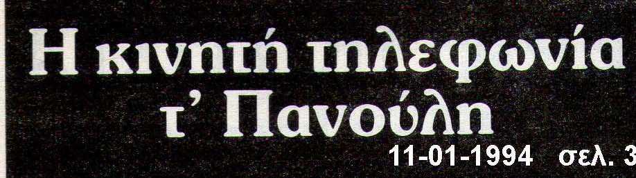 Η κινητή τηλεφωνία τ' Πανούλη. Όταν έγραφε ο Γιάνν'ς τ'ς Λένγκους απ' τα Κατσκάθ'κα (1994)