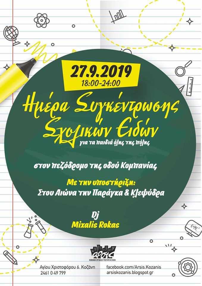 Την Παρασκευή 27 Σεπτεμβρίου η ημέρα συγκέντρωσης σχολικών ειδών από την ΑΡΣΙΣ Κοζάνης