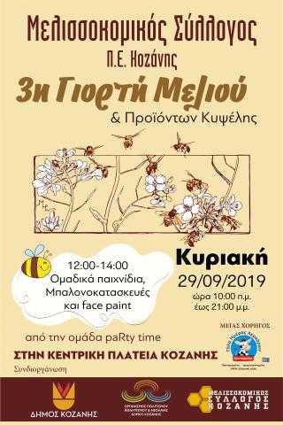 3η Γιορτή Μελιού Κοζάνης την Κυριακή 29/09/2019