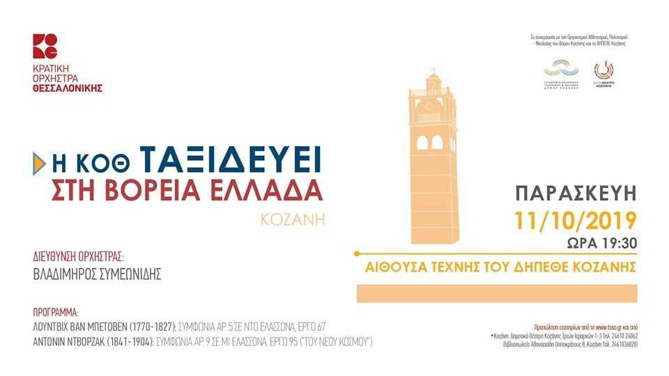 Η ΚΟΘ στην Κοζάνη με την 'Πέμπτη Συμφωνία' του Μπετόβεν και τη 'Συμφωνία του Νέου Κόσμου' του Ντβόρζακ την Παρασκευή 11 Οκτωβρίου