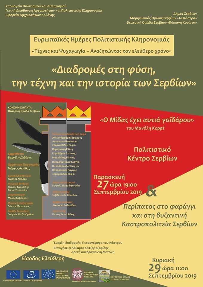 Διαδρομές στη φύση, την τέχνη και την ιστορία των Σερβίων. Εκδηλώσεις σήμερα Παρασκευή και Κυριακή 29/9 στο πλαίσιο του εορτασμού των «Ευρωπαϊκών Ημερών Πολιτιστικής Κληρονομιάς 2019»