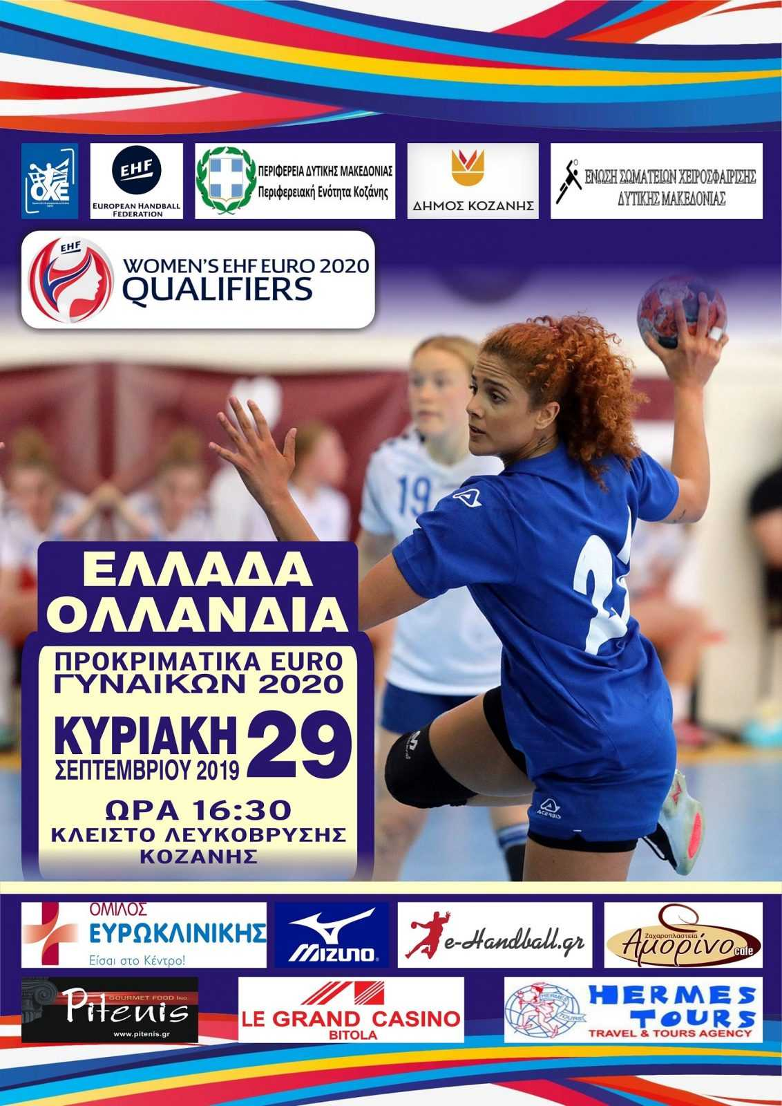 Αγώνας Χειροσφαίρισης Ελλάδος - Ολλανδίας την Κυριακή 29/9 στο ΔΑΚ Λευκόβρυσης