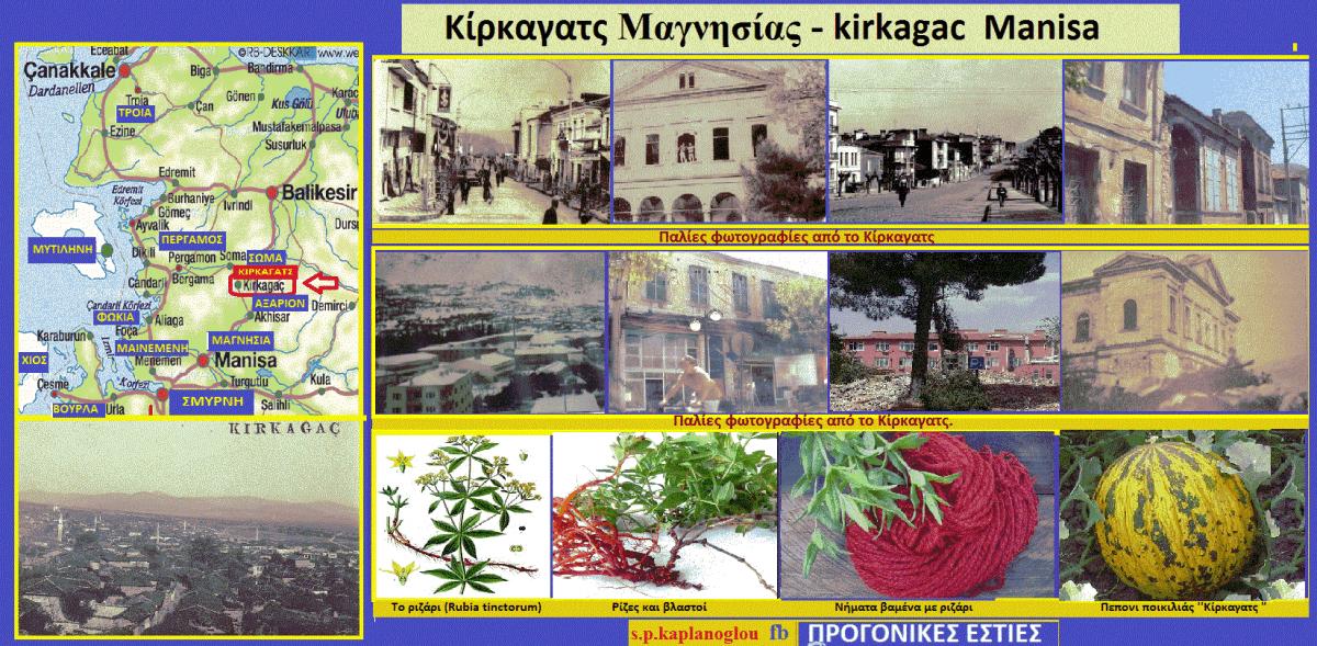 Κίρκαγατς Μαγνησίας - kirkagac Manis. Σταύρου Π. Καπλάνογλου