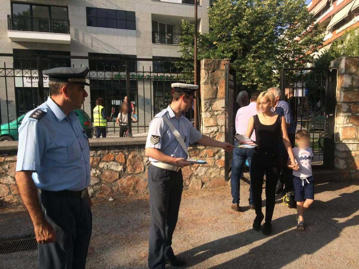 Ενημερωτικά φυλλάδια διένειμαν σήμερα το πρωί αστυνομικοί σε γονείς και μαθητές, σε περιοχές της Δυτικής Μακεδονίας, με την έναρξη της νέας σχολικής περιόδου