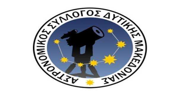 Γενική Συνέλευση του Αστρονομικού Συλλόγου Δυτικής Μακεδονίας