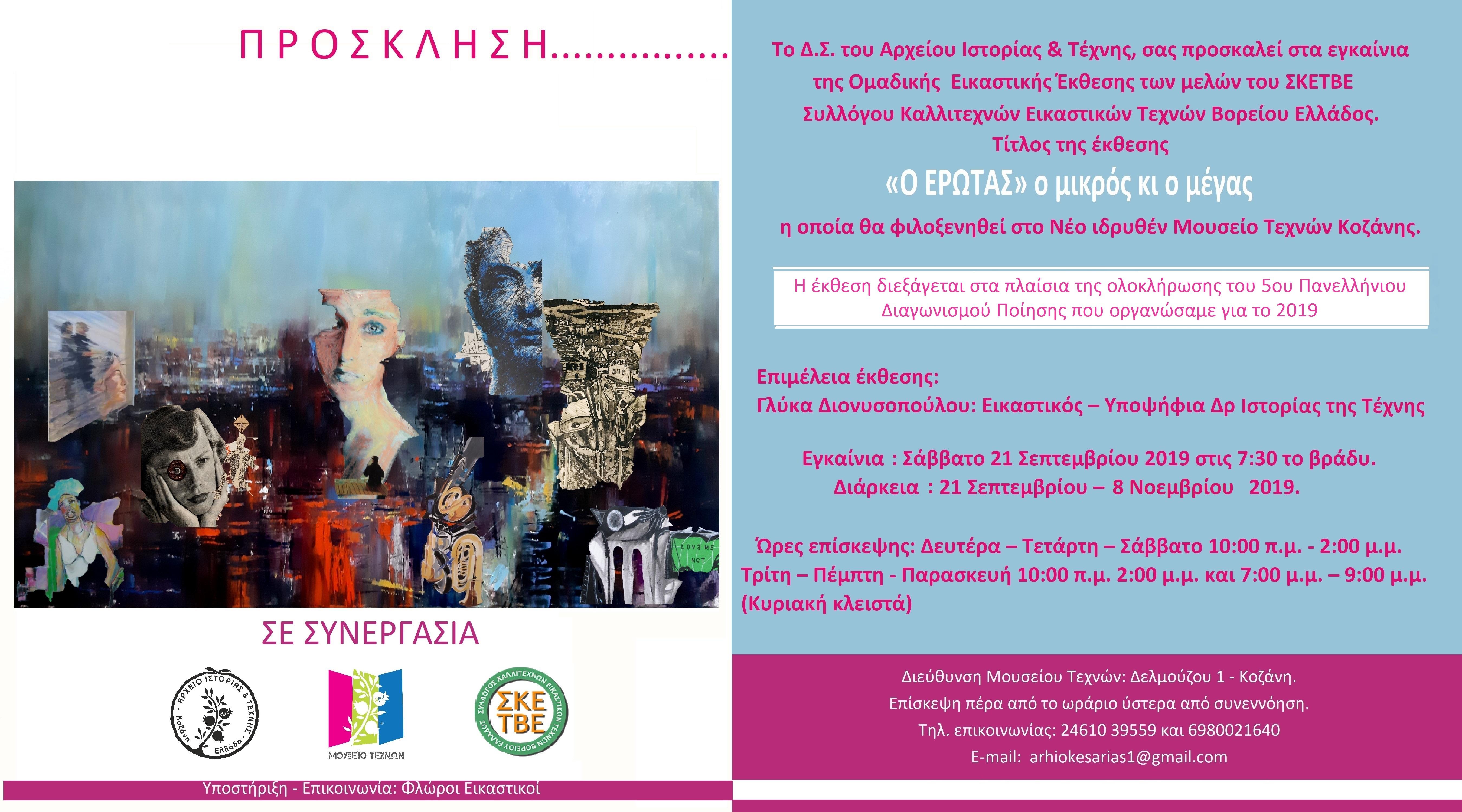 Εγκαίνια της Ομαδικής Εικαστικής Έκθεσης των μελών του ΣΚΕΤΒΕ – Συλλόγου Καλλιτεχνών Εικαστικών Τεχνών Βορείου Ελλάδος με τίτλο ¨Ο ΕΡΩΤΑΣ¨, το Σάββατο 21 Σεπτεμβρίου